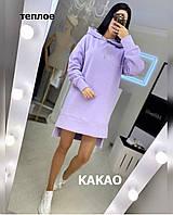 Сукня туніка жіноче тепле худі оверсайз з капюшоном лаванда, беж 42-46