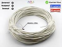 Карбоновый нагревательный (греющий) кабель 33 ом/метр - 60 метров | Гарантия 10 лет | Nova Therm