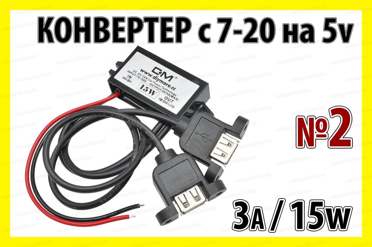 Авто адаптер конвертер №2 2х USB под монтаж с 7/12v на 5V 15W преобразователь конвертор инвертор