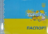 Обложка для паспорта 10 (Украина)