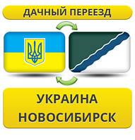 Дачный Переезд из Украины в Новосибирск