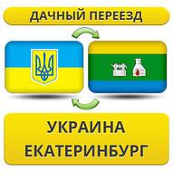 Дачный Переезд из Украины в Екатеринбург