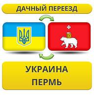 Дачный Переезд из Украины в Пермь