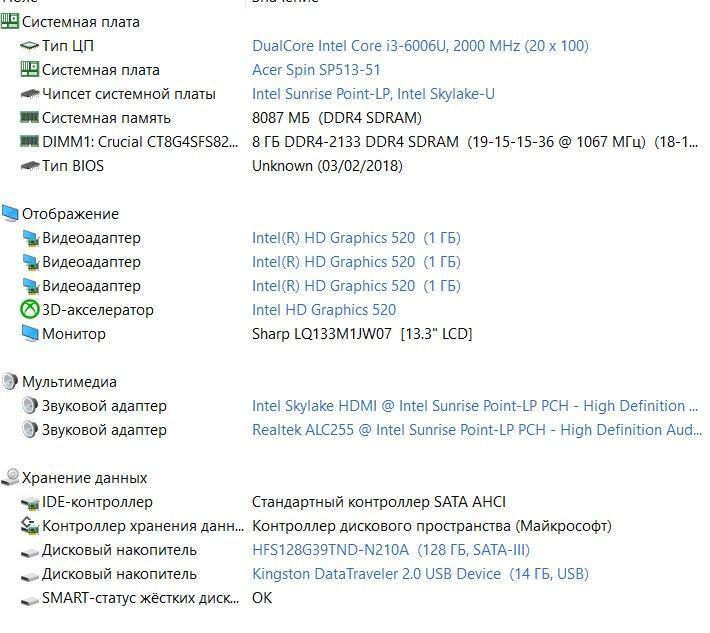 Б/У Acer Spin 5 SP513-51  13.3″ FullHD IPS  I3-6006U/DDR4 8 GB/S 9