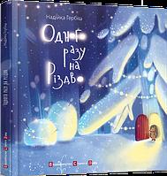 Книга Одного разу на Різдво, фото 1
