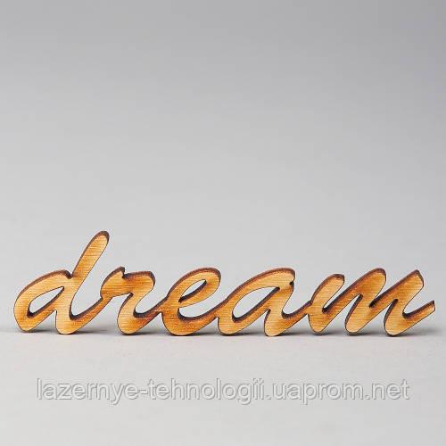 "Слова из дерева ""dream"""