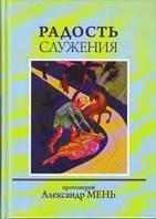 Радость служения. Александр Мень