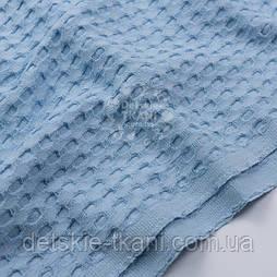 """Ткань """"Бельгийская вафелька"""" голубого цвета"""