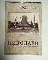 Красивий настінний календар в стилі ретро, фото 1