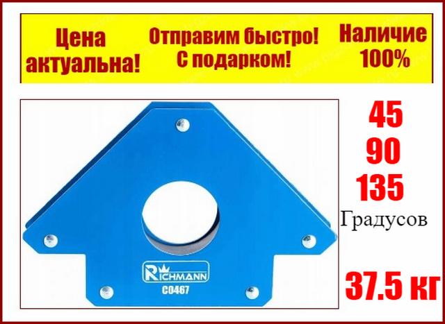 Струбцина магнитная Richmann для сварки до 37.5 кг (Польша)