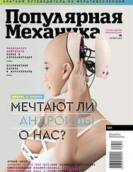 Популярная Механика журнал №10 октябрь 2020