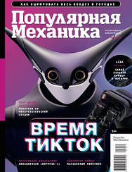 Популярная Механика журнал №11 ноябрь 2020