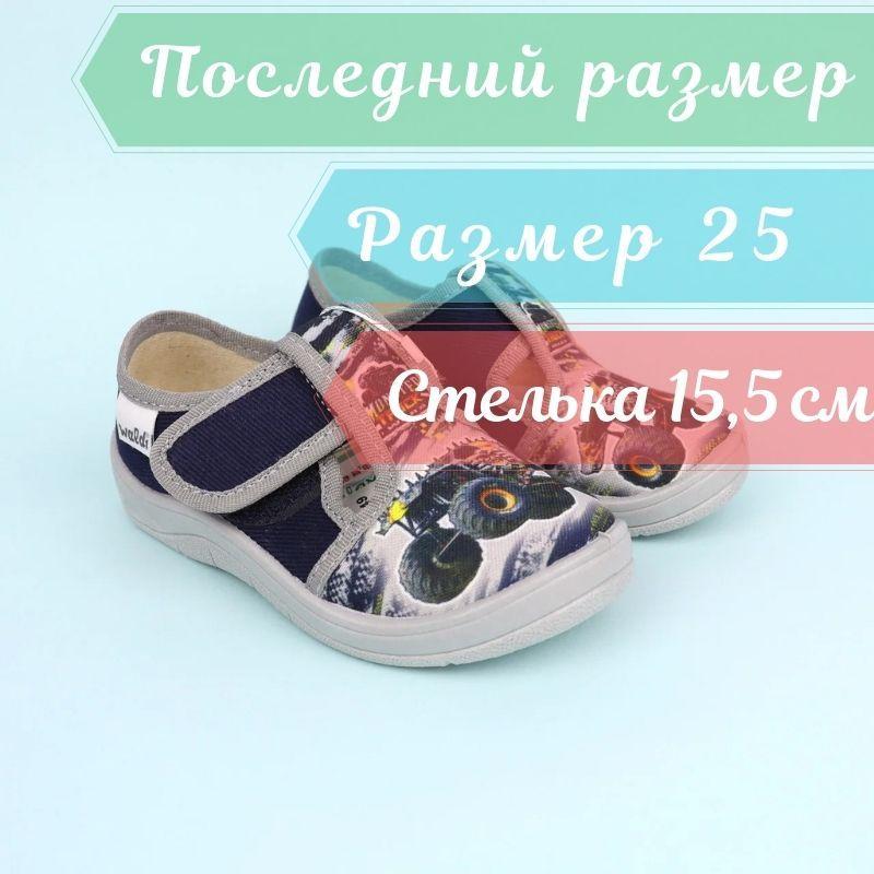 Текстильные туфли для мальчика Монстр Трак тм Waldi размер 25