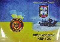 Обложка военный билет морпех