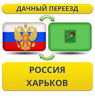 Дачный Переезд из России в Харьков
