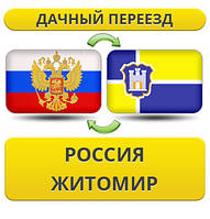 Дачный Переезд из России в Житомир
