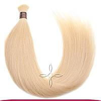 Натуральные славянские волосы в срезе 65-70 см 100 грамм, Блонд №101