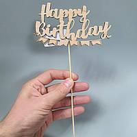 """Святкові топпери для декору """"Happy Birthday"""". Арт: 1081"""