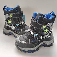 Детские зимние термо теплые ботинки сноубутсы для мальчика серые с синим 26р 16см