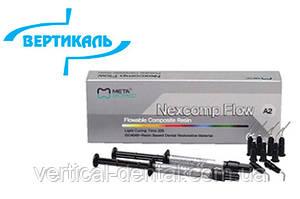 Nexcomp Flow - світлотвердіючий рідкотекучий композит наногибридный