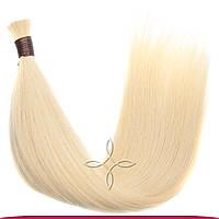 Натуральные славянские волосы в срезе 65-70 см 100 грамм, Блонд №613