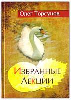 Избранные лекции доктора Тосунова