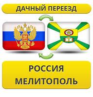 Дачный Переезд из России в Мелитополь