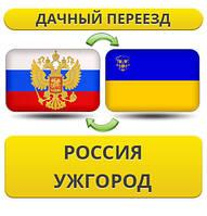 Дачный Переезд из России в Ужгород