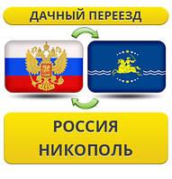 Дачный Переезд из России в Никополь