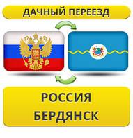 Дачный Переезд из России в Бердянск