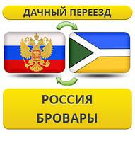 Дачный Переезд из России в Бровары