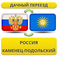 Дачный Переезд из России в Каменец-Подольский