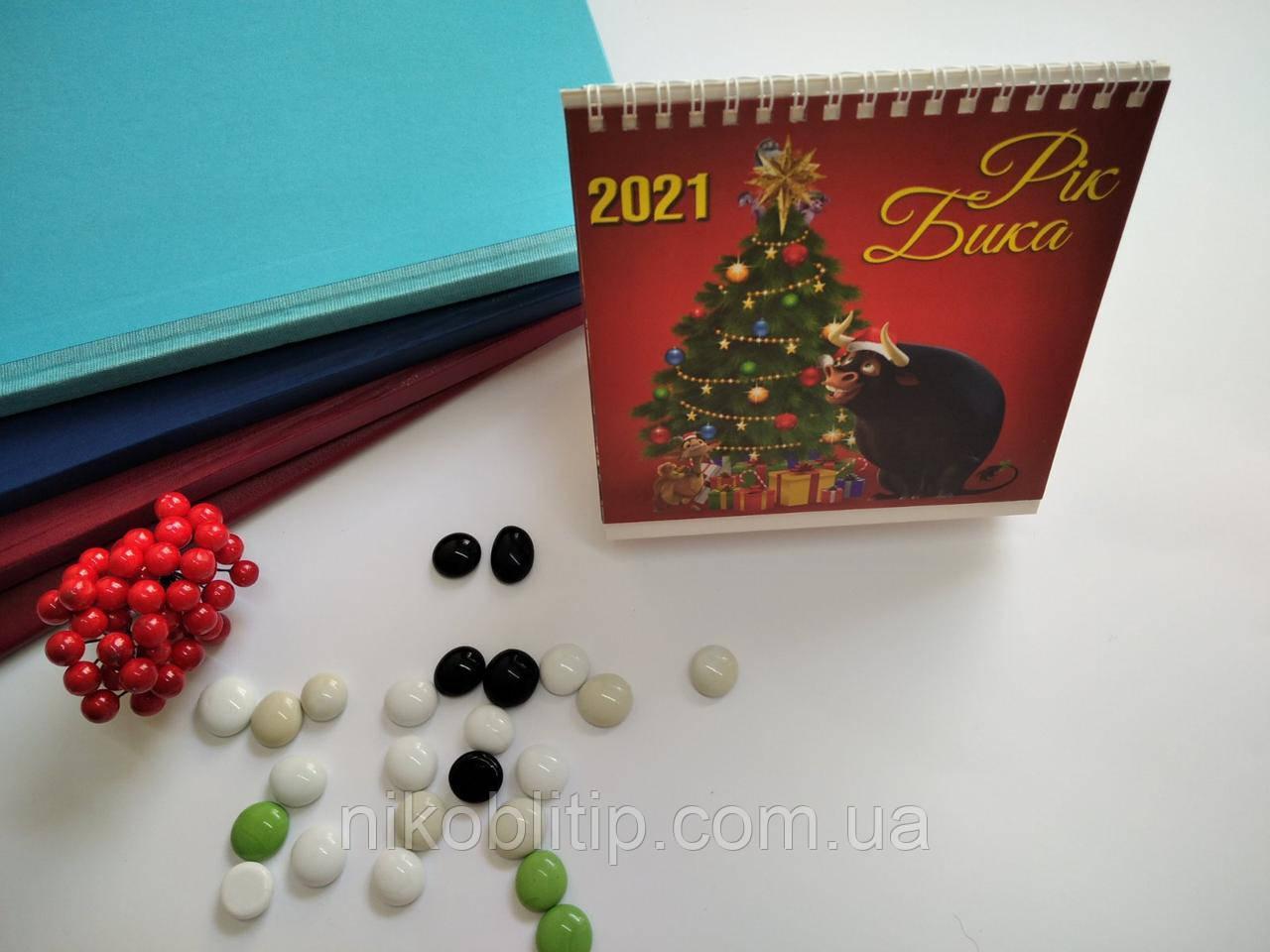 Красивий невеличкий календар на 2021
