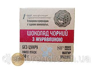 Эко-шоколад с клюквой 60 гр.