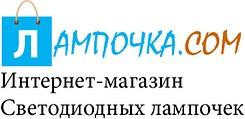 Лампочка.com - интернет-магазин светодиодных ламп