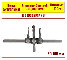 "Сверло центробор по плитке регулируемое ""Балеринка""    30-160 мм"
