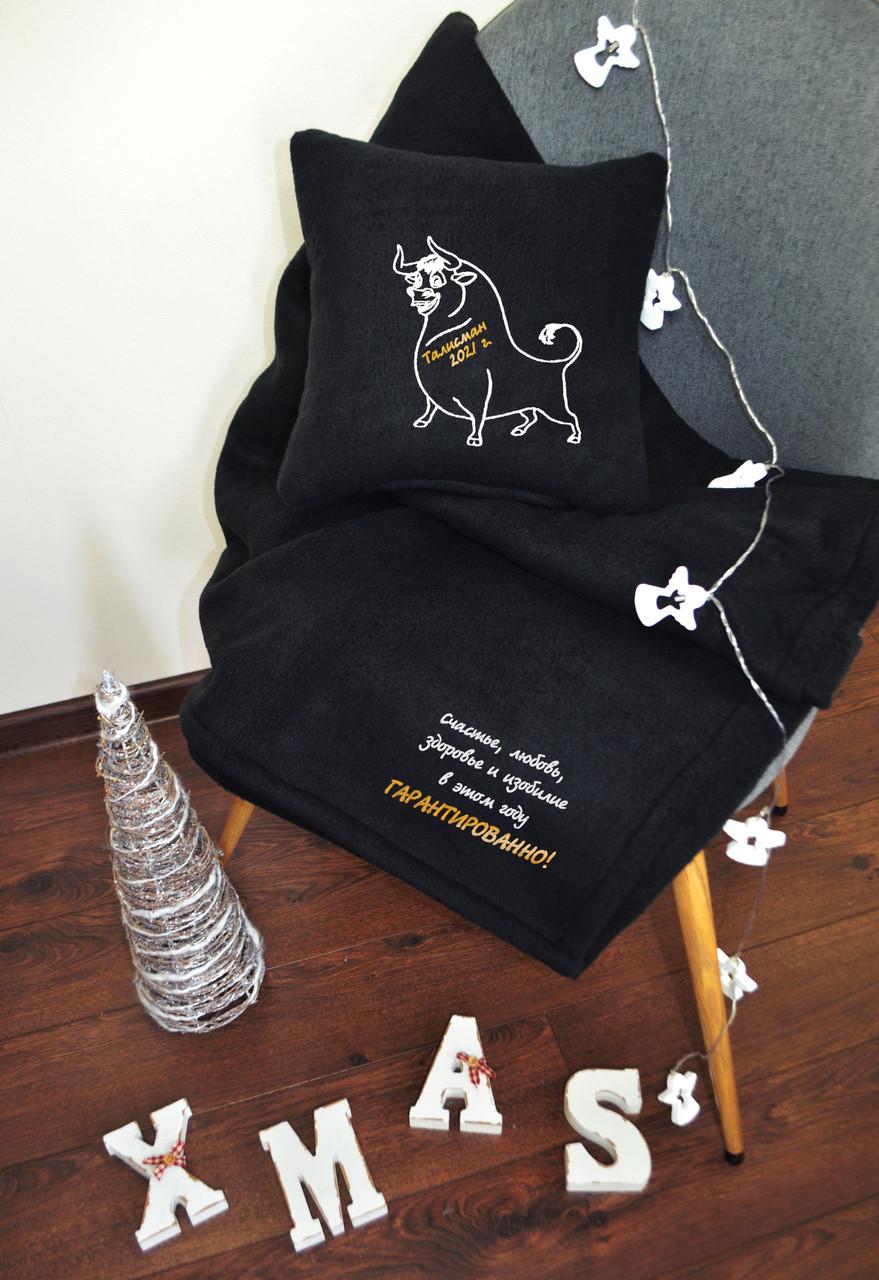 """Новогодний набор: подушка + плед с вышивкой """"Талисман 2021"""" 08 цвет на выбор"""