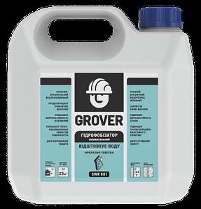 Grover SWR 601 Гідрофобізатор універсальний