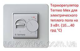 Терморегулятор Terneo Mex для электрического теплого пола на 3 кВт. (10....40 грд °C)