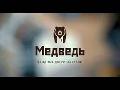 Двери входные Медведь