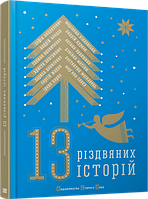 """Книга """"13 різдвяних історій"""""""