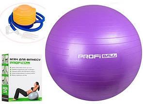 Гимнастический мяч для фитнеса (фитбол) 75 см + насос Profi MS 1541 в коробке фиолетовый