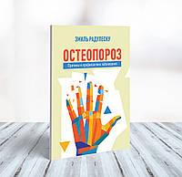 Остеопороз. Причины и профилактика заболевания Эмиль Радулеску