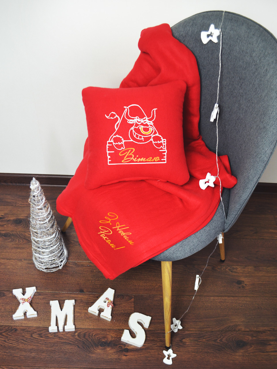"""Подарунковий набір: подушка + плед з новорічною вишивкою """"З Новим Роком! """" 30 цвет на выбор"""