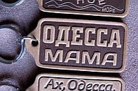 Брелок, брелоки: Одесса Мама