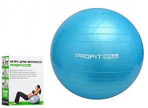 Гимнастический мяч для фитнеса (фитбол) 75 см Profi MS 1576 в коробке голубой