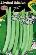 Фасоль Спаржевая зеленая 20 г