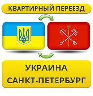 Квартирный Переезд из Украины в Санкт-Петербург