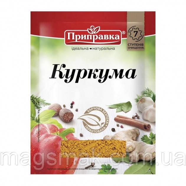 """Приправа куркума, ТМ """"Приправка"""" 15г"""
