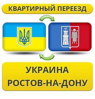 Квартирный Переезд из Украины в Ростов-на-Дону